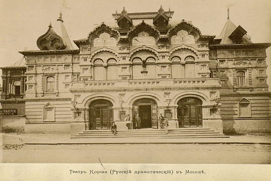 Korsh Theatre Birth